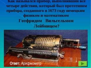 Как назывался прибор, выполнявший все четыре действия, который был прототипо