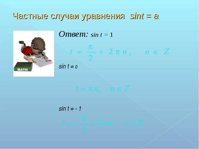 Частные случаи уравнения sint = a Ответ: sin t = 1 sin t = 0 sin t = - 1