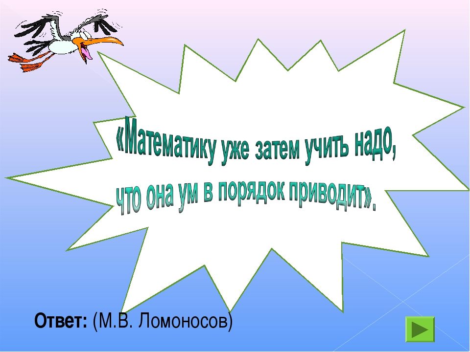 Ответ: (М.В. Ломоносов)