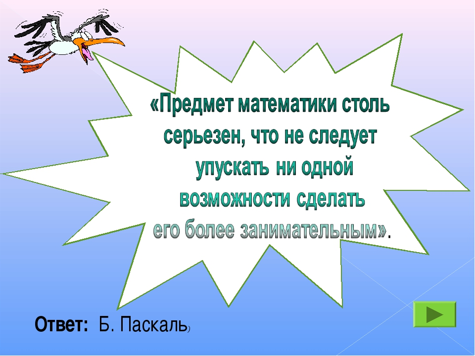 Ответ: Б. Паскаль)