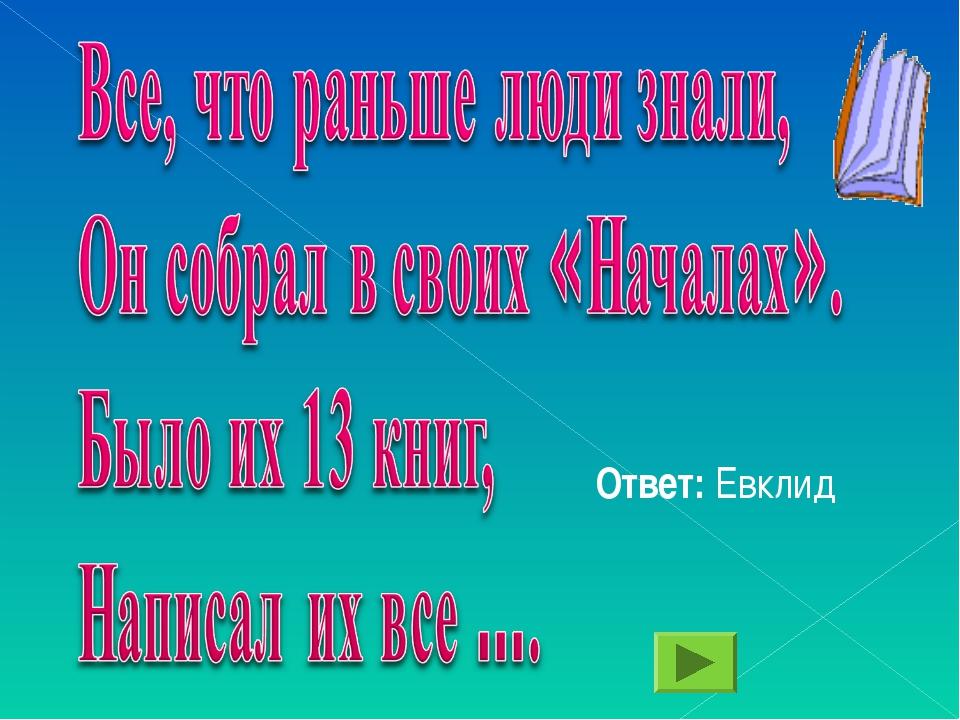 Ответ: Евклид