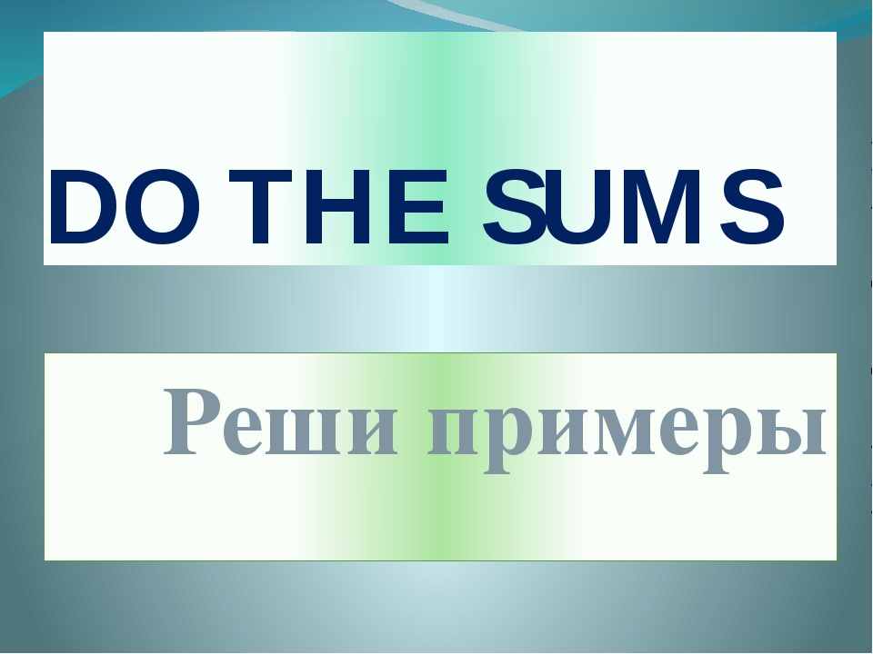DO THE SUMS Реши примеры