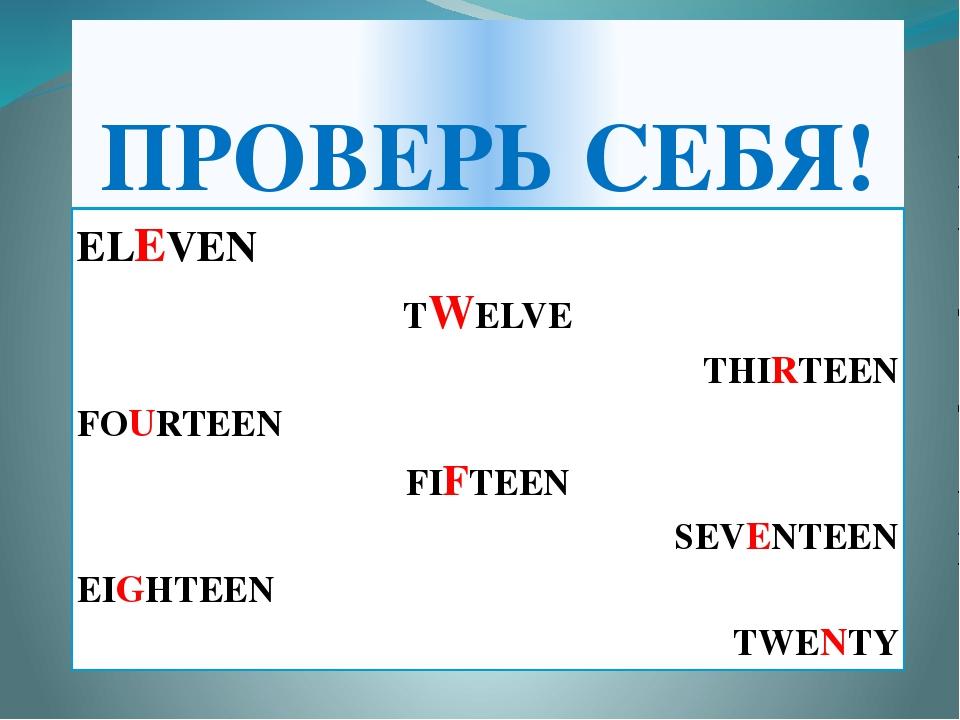 ПРОВЕРЬ СЕБЯ! ELEVEN TWELVE THIRTEEN FOURTEEN FIFTEEN SEVENTEEN EIGHTEEN TWENTY