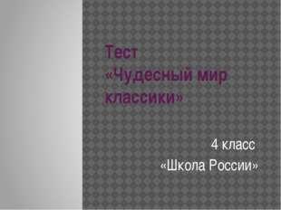 Тест «Чудесный мир классики» 4 класс «Школа России»