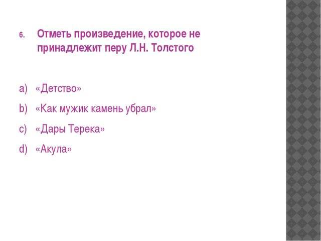 Отметь произведение, которое не принадлежит перу Л.Н. Толстого a)«Детство» b...