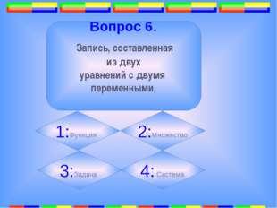 7. Вопрос 6. Запись, составленная из двух уравнений с двумя переменными. 1:Ф