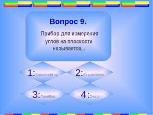 14. Вопрос 9. Прибор для измерения углов на плоскости называется... 1:Трансп