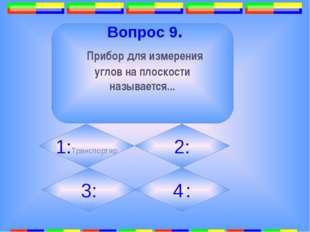 15. Вопрос 10. Ребро куба увеличили в 2 раза. Во сколько раз увеличится его