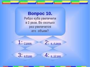 4. Вопрос 12. Деления линейки называются … 1:Штрихи 2: 3: 4: