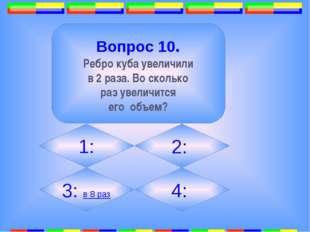 5. Вопрос 13. Конька – Горбунка измерили только этой мерой длины. 1:Метр 2:А