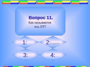 9. Вопрос 14. Зависимость одной переменной от другой. 1:Пропорция 2:Система
