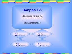 9. Вопрос 14. Зависимость одной переменной от другой. 1: 2: 3: 4:Функция