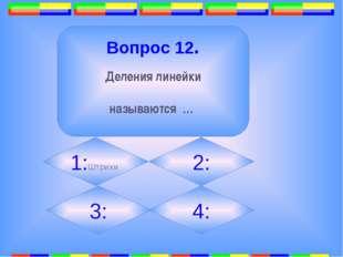10. Вопрос 15. Какая цифра была введена в математику последней? 1:5 2: 9 3:
