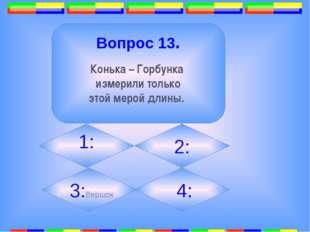 11. Вопрос 16. Точка, равноудалённая от всех точек окружности. 1:Середина 2: