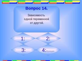 12. Вопрос 17. Какая фигура образуется при пересечении двух прямых? 1: квадр