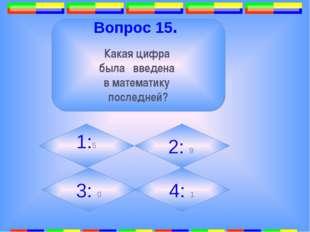 12. Вопрос 17. Какая фигура образуется при пересечении двух прямых? 1: 2: уг