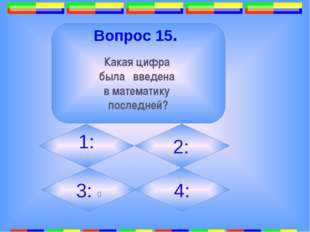 14. Вопрос 18. Прибор для измерения углов на плоскости называется... 1:Транс