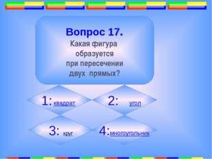 15. Вопрос 19. Как называется равенство содержащее неизвестное? 1:Уравнение
