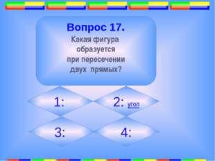 14. Вопрос 20. Прибор для измерения углов на местности называется... 1:Транс