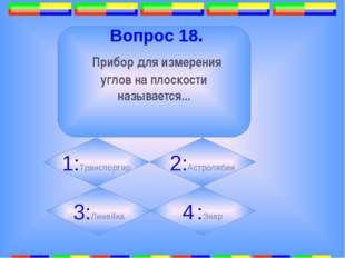14. Вопрос 20. Прибор для измерения углов на местности называется... 1: 2:Ас