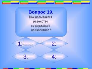 3. Вопрос 22. Какие числа являются сторонами египетского треугольника? 1: 7,