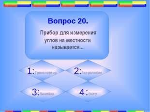 3. Вопрос 22. Какие числа являются сторонами египетского треугольника? 1: 2: