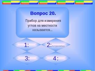6. Вопрос 23. Многоугольник с наименьшим числом сторон называется… 1: Квадра