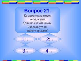 6. Вопрос 23. Многоугольник с наименьшим числом сторон называется… 1: 2: Тре
