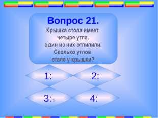 7. Вопрос 24. Как называется отрезок, если он имеет две общие точки с окружн