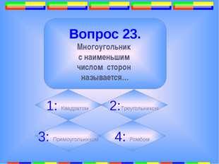 8. Вопрос 25. Система вычислений по строго определённым правилам. 1:Алгоритм