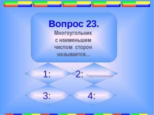 7. Вопрос 26. Как называется отрезок, если он имеет две общие точки с окружн