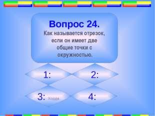 7. Вопрос 27. При возведении степени в степень показатели … 1: складываются