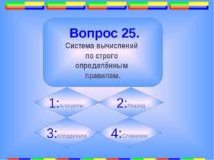 7. Вопрос 27. При возведении степени в степень показатели … 1: 2:умножаются