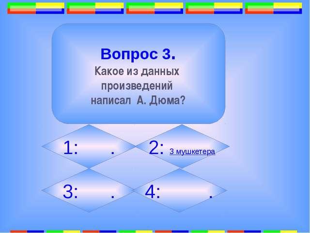 2. Вопрос 3. Какое из данных произведений написал А. Дюма? 1: . 2: 3 мушкете...