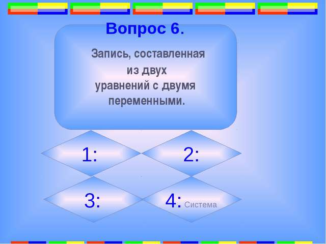 7. Вопрос 6. Запись, составленная из двух уравнений с двумя переменными. 1:...
