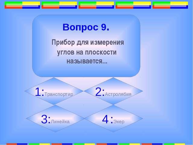 14. Вопрос 9. Прибор для измерения углов на плоскости называется... 1:Трансп...
