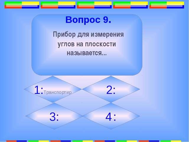 15. Вопрос 10. Ребро куба увеличили в 2 раза. Во сколько раз увеличится его...