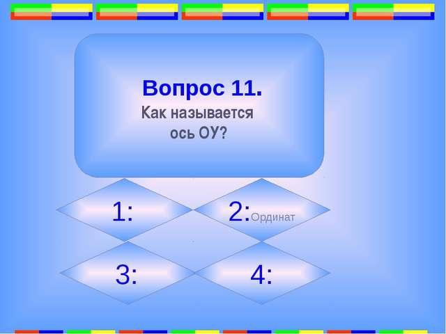 9. Вопрос 14. Зависимость одной переменной от другой. 1:Пропорция 2:Система...