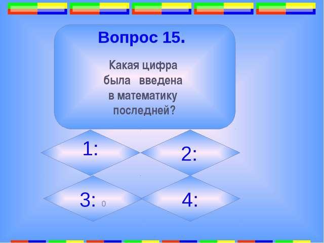 14. Вопрос 18. Прибор для измерения углов на плоскости называется... 1:Транс...