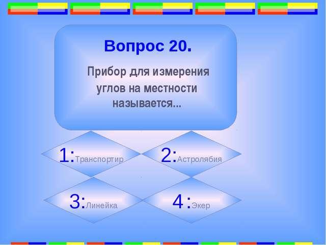 3. Вопрос 22. Какие числа являются сторонами египетского треугольника? 1: 2:...