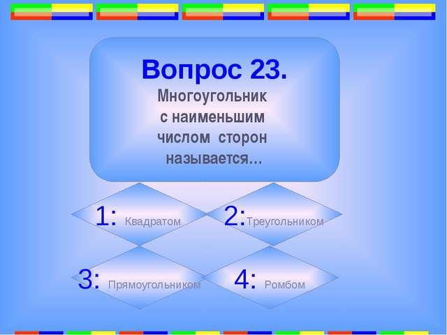 8. Вопрос 25. Система вычислений по строго определённым правилам. 1:Алгоритм...