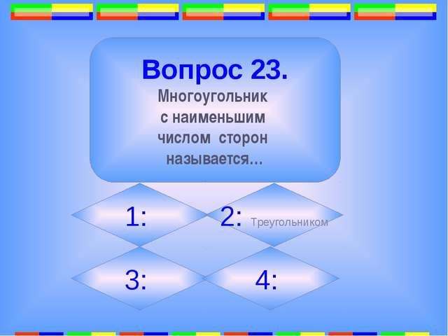 7. Вопрос 26. Как называется отрезок, если он имеет две общие точки с окружн...