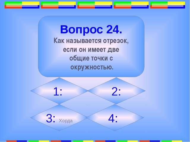 7. Вопрос 27. При возведении степени в степень показатели … 1: складываются...