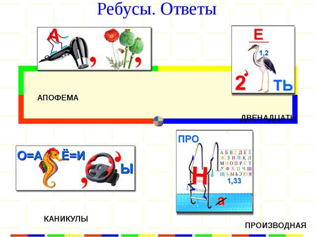 Игры со спичками Восемнадцать спичек образовывают 6 одинаковых прилегающих др...