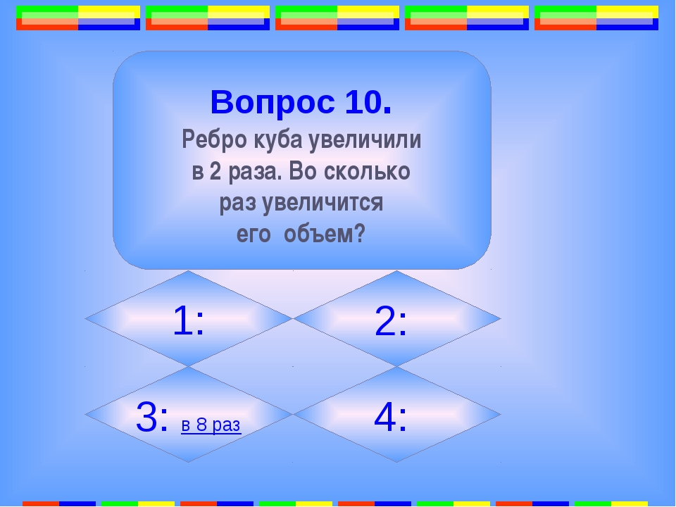 5. Вопрос 13. Конька – Горбунка измерили только этой мерой длины. 1:Метр 2:А...