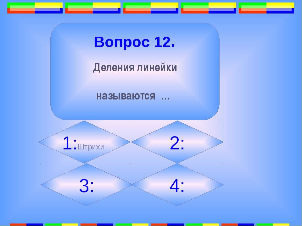 10. Вопрос 15. Какая цифра была введена в математику последней? 1:5 2: 9 3:...