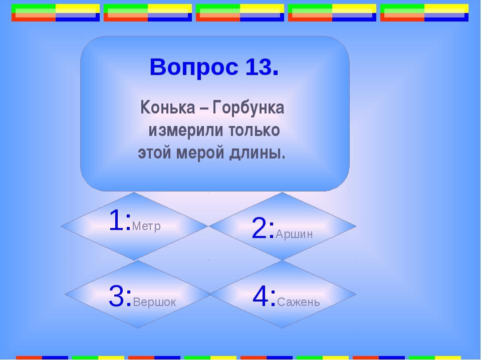 10. Вопрос 15. Какая цифра была введена в математику последней? 1: 2: 3: 0 4: