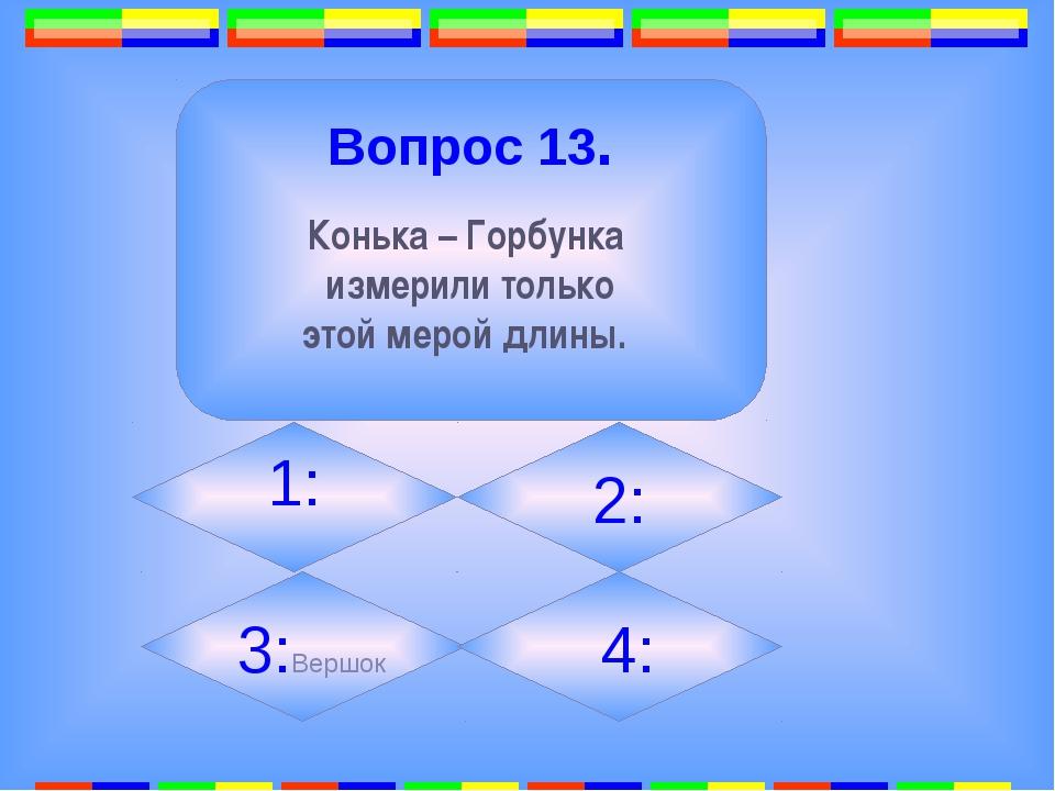 11. Вопрос 16. Точка, равноудалённая от всех точек окружности. 1:Середина 2:...
