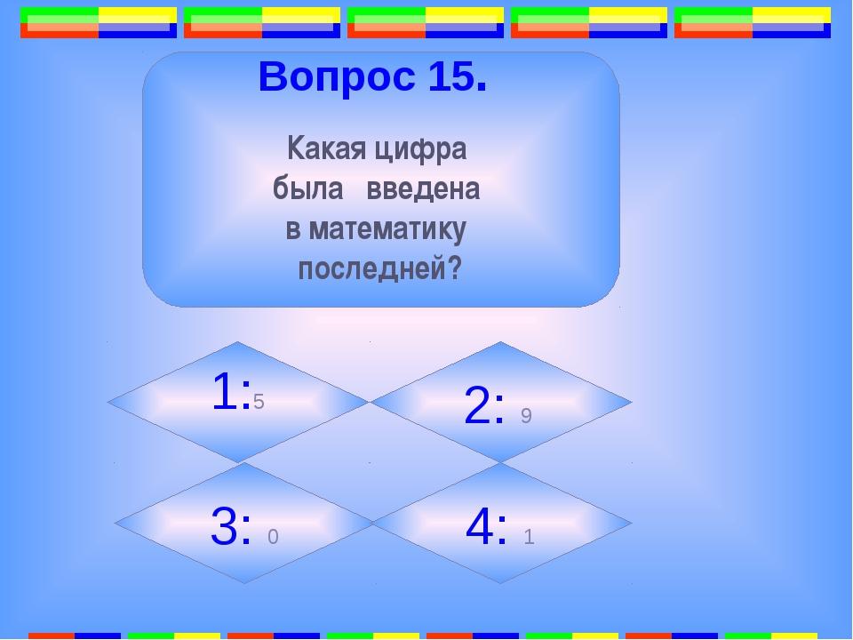 12. Вопрос 17. Какая фигура образуется при пересечении двух прямых? 1: 2: уг...