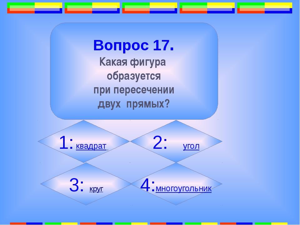 15. Вопрос 19. Как называется равенство содержащее неизвестное? 1:Уравнение...